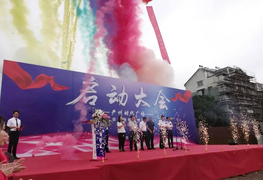 【T.A.Do作品】幸福梅城新地標-嚴州時代廣場正式啟動